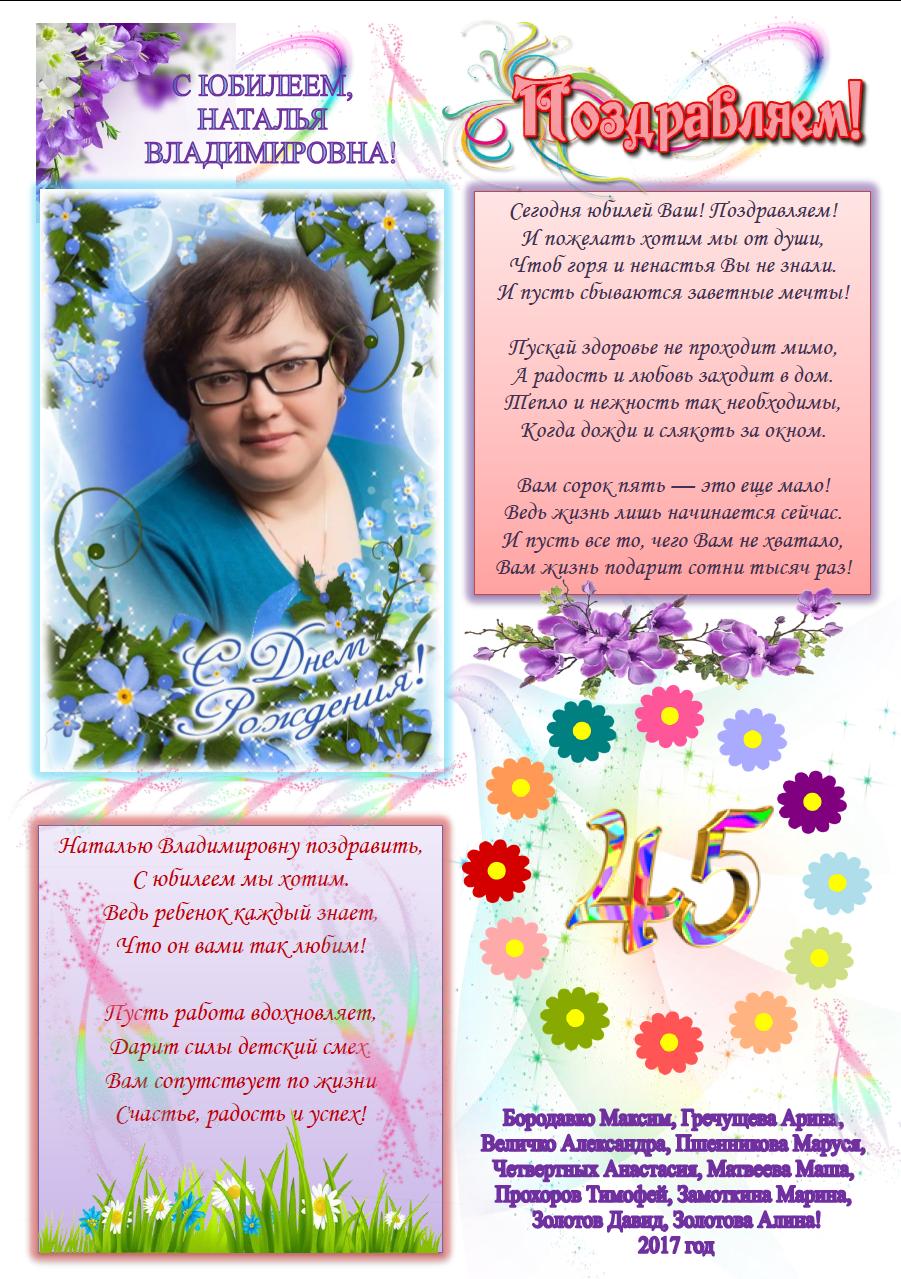 Поздравления с юбилеем коллеге учителю 16