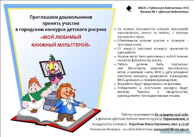 Положение о конкурсе иллюстраций к книгам